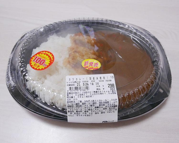 カツカレー(322円)