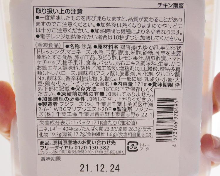 セブンイレブン「冷凍食品 チキン南蛮(375円)」の原材料・カロリー