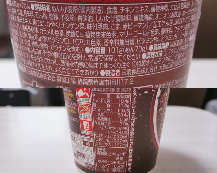 セブンイレブン「すみれ 黒胡麻味噌(224円)」の原材料・カロリー