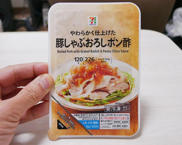 冷凍食品 豚しゃぶおろしポン酢(311円)
