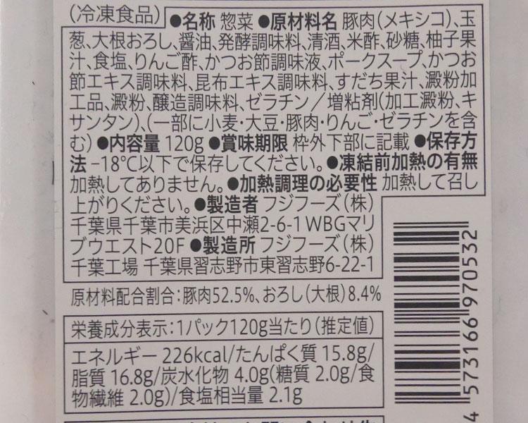 セブンイレブン「冷凍食品 豚しゃぶおろしポン酢(311円)」の原材料・カロリー