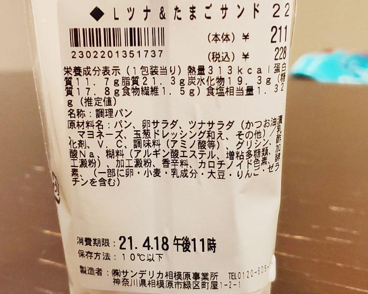 ローソン「ツナ&たまごサンド(228円)」の原材料・カロリー