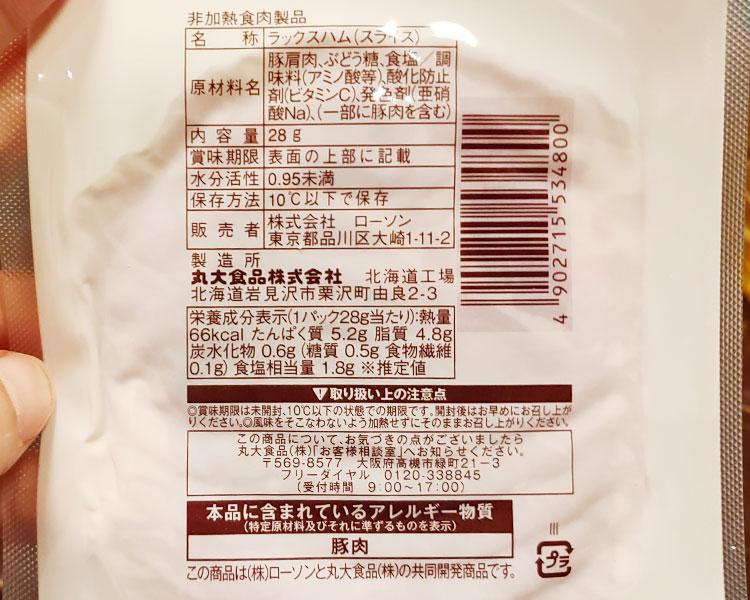 ローソン「肩ロース生ハム(124円)」原材料名・カロリー
