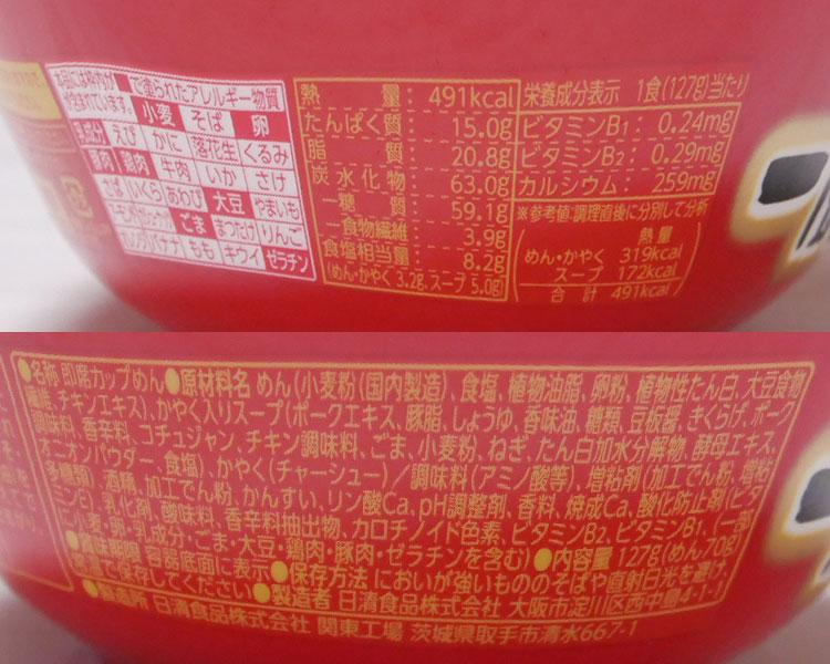 セブンイレブン「一風堂 赤丸新味 博多とんこつ(300円)」の原材料・カロリー
