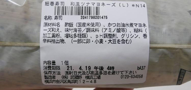 セブンイレブン「細巻寿司 和風ツナマヨネーズ(129円)」原材料名・カロリー