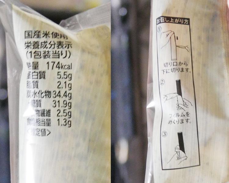 セブンイレブン「細巻寿司 ひきわり納豆(145円)」原材料名・カロリー