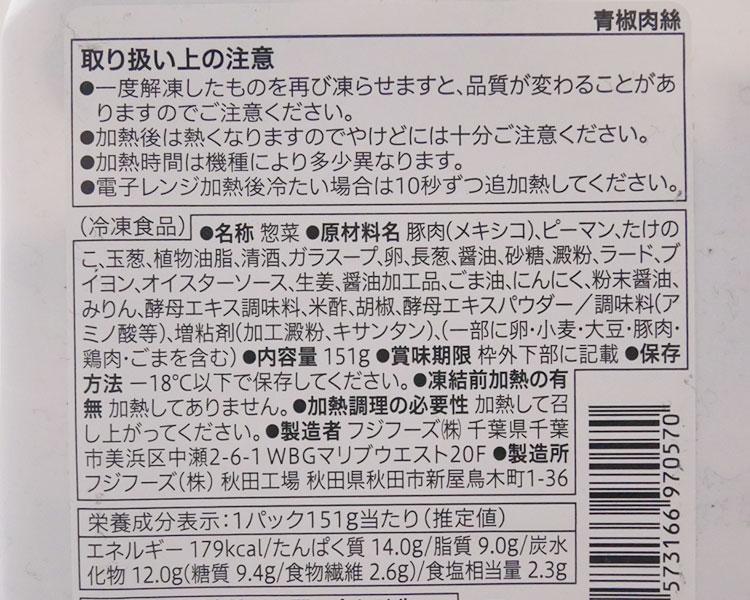 セブンイレブン「冷凍食品 青椒肉絲(397円)」の原材料・カロリー