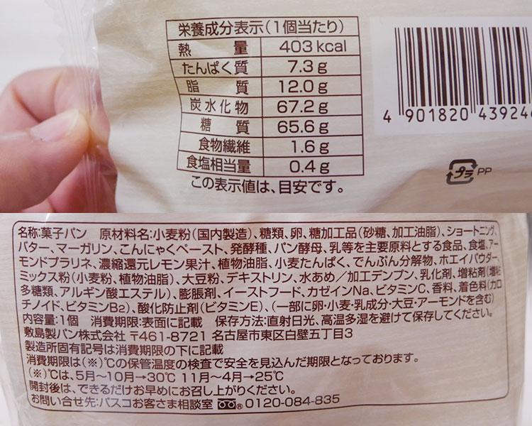 ファミリーマート「ファミマ・ザ・メロンパン(118円)」の原材料・カロリー