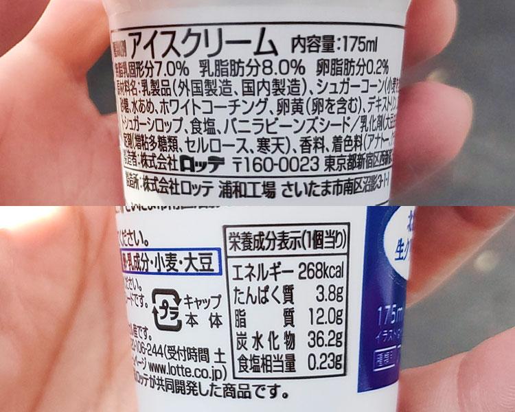 ファミリーマート「ワッフルコーン濃旨ミルクバニラ(198円)」原材料名・カロリー