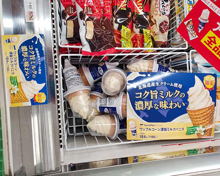 ファミリーマート「ワッフルコーン濃旨ミルクバニラ(198円)」