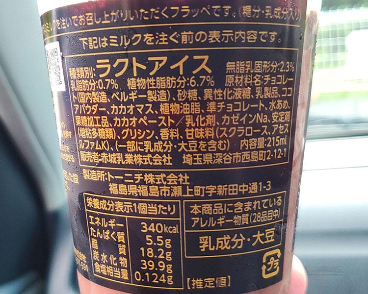 ファミリーマート「ゴディバ監修 チョコレートフラッペ(430円)」原材料名・カロリー