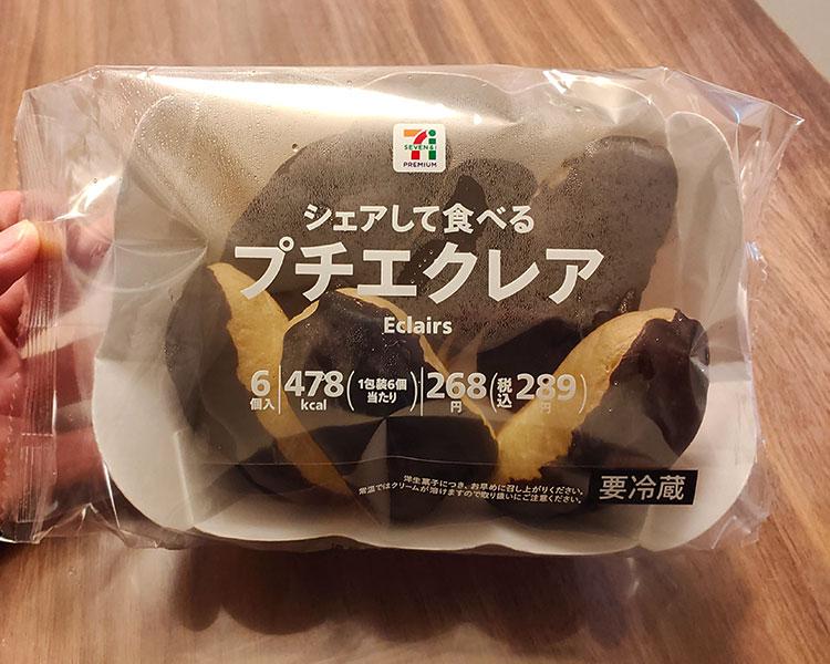 プチエクレア 6個入(289円)
