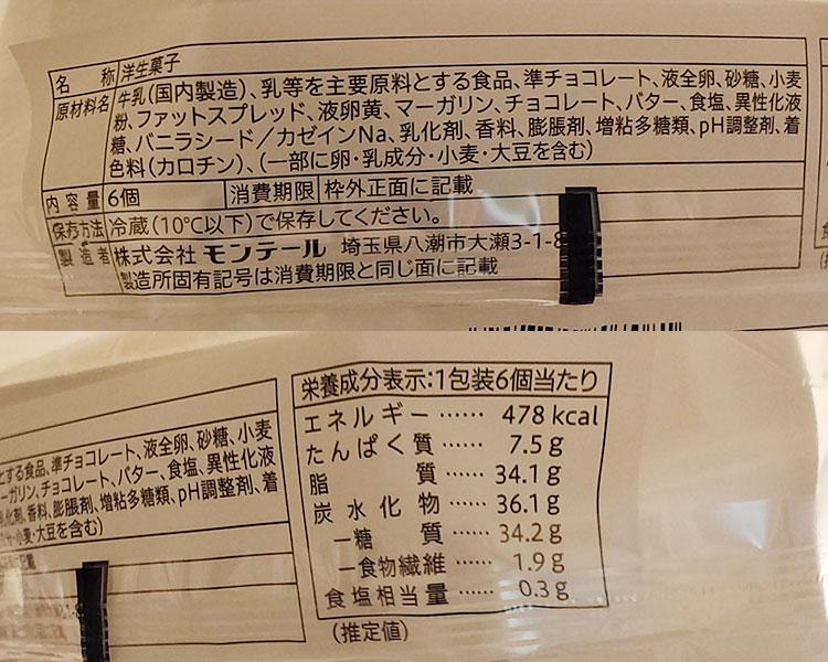 セブンイレブン「プチエクレア 6個入(289円)」原材料名・カロリー