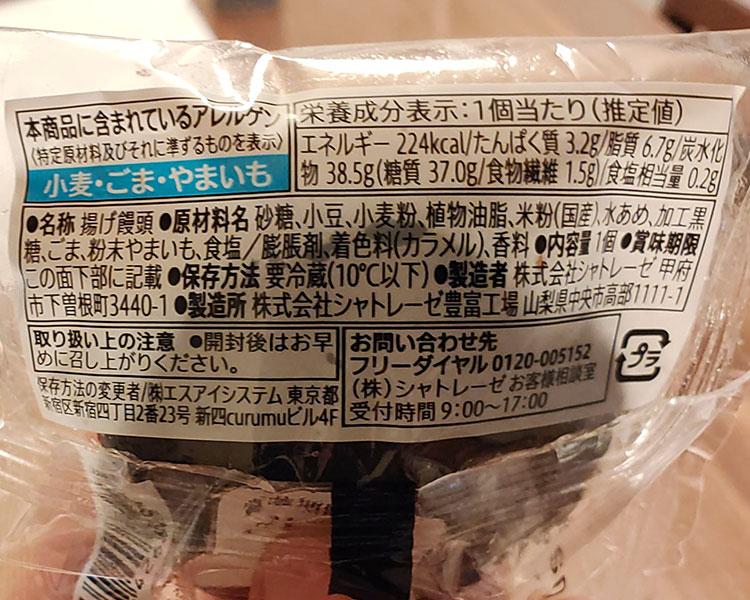 セブンイレブン「沖縄県産黒糖使用 かりんとう饅頭(116円)」の原材料・カロリー