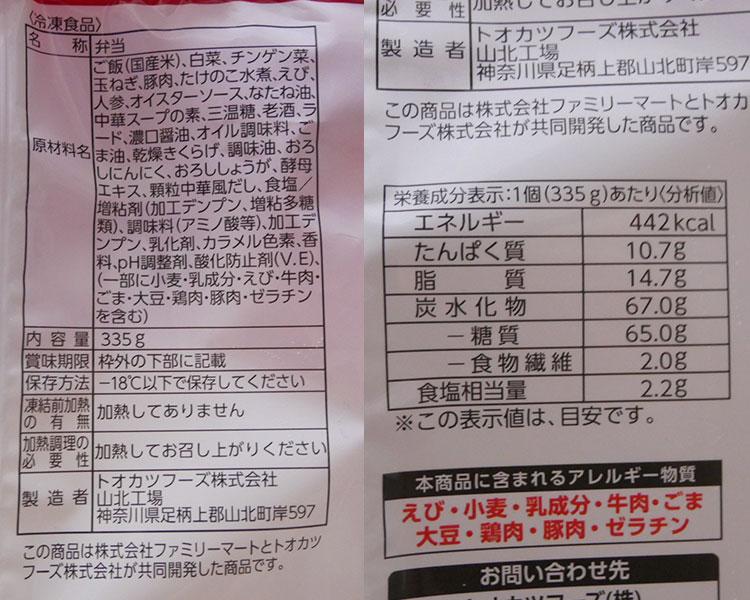 ファミリーマート「冷凍食品 8品目具材の中華丼(430円)」の原材料・カロリー