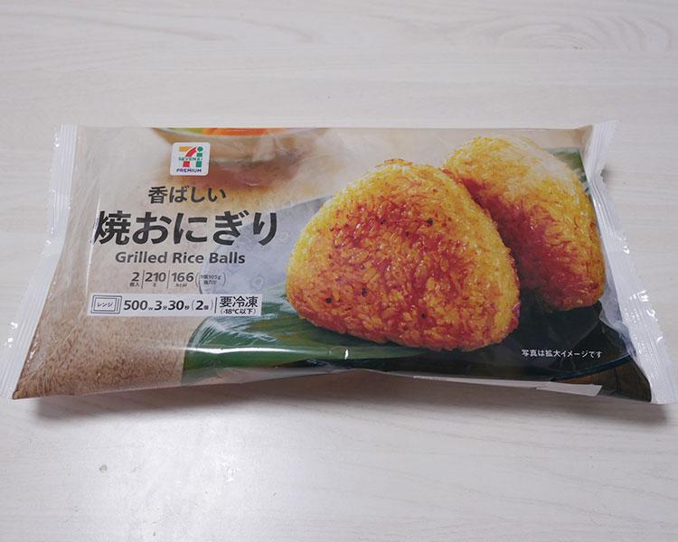 冷凍食品 香ばしい焼おにぎり(170円)
