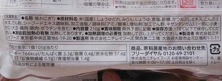 セブンイレブン「冷凍食品 香ばしい焼おにぎり(170円)」の原材料・カロリー