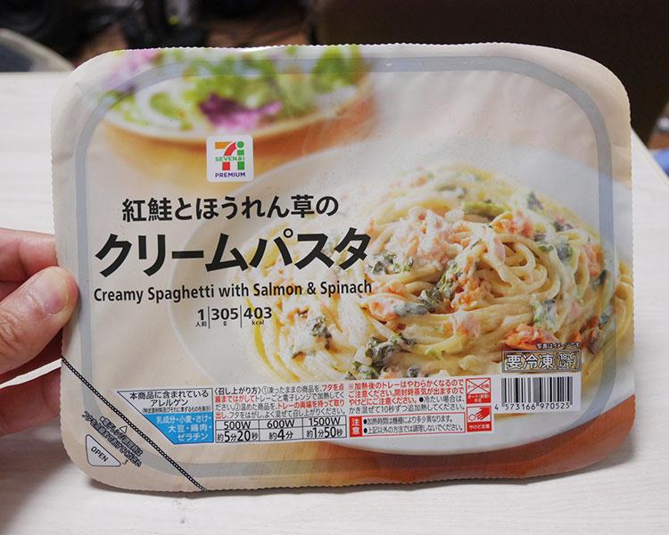 冷凍食品 紅鮭とほうれん草のクリームパスタ(321円)