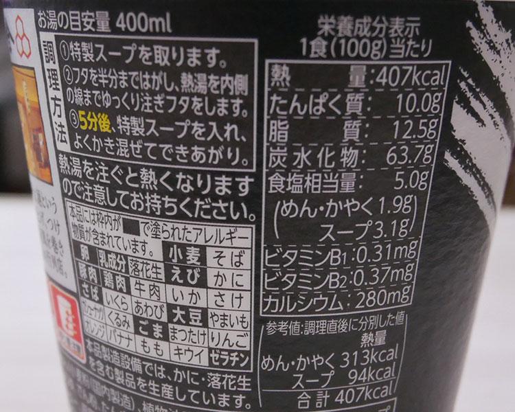 ローソン「六厘舎 濃厚中華そば 背脂とんこつ醤油(216円)」