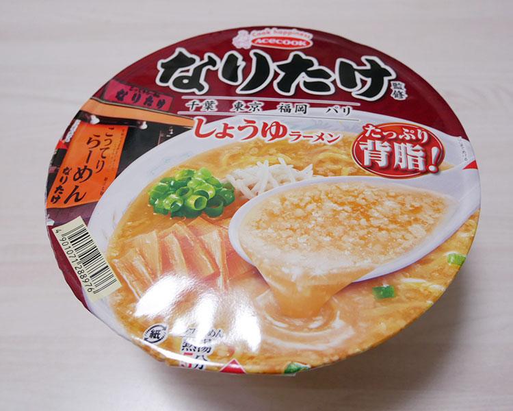 なりたけ(258円)