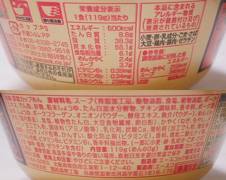 ファミリーマート「なりたけ(258円)」の原材料・カロリー