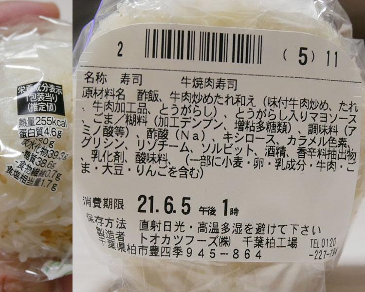 ファミリーマート「牛焼肉寿司(158円)」原材料名・カロリー