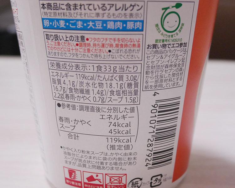セブンイレブン「担々麺味春雨スープ(105円)」の原材料・カロリー
