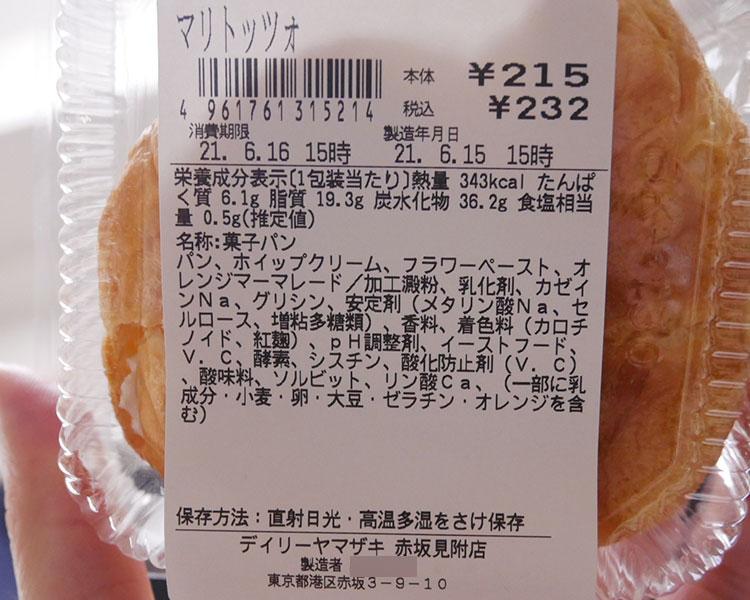 デイリーヤマザキ「マリトッツォ(232円)」原材料名・カロリー