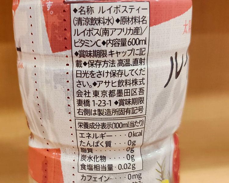 ファミリーマート「ルイボスティー[600ml](100円)」の原材料・カロリー