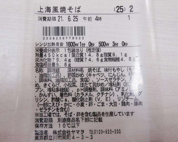 ファミリーマート「オイスターソースが決め手!上海風焼そば(430円)」原材料名・カロリー