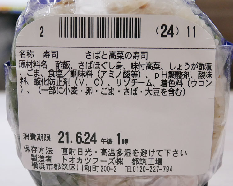 ファミリーマート「さばと高菜の寿司(158円)」原材料名・カロリー