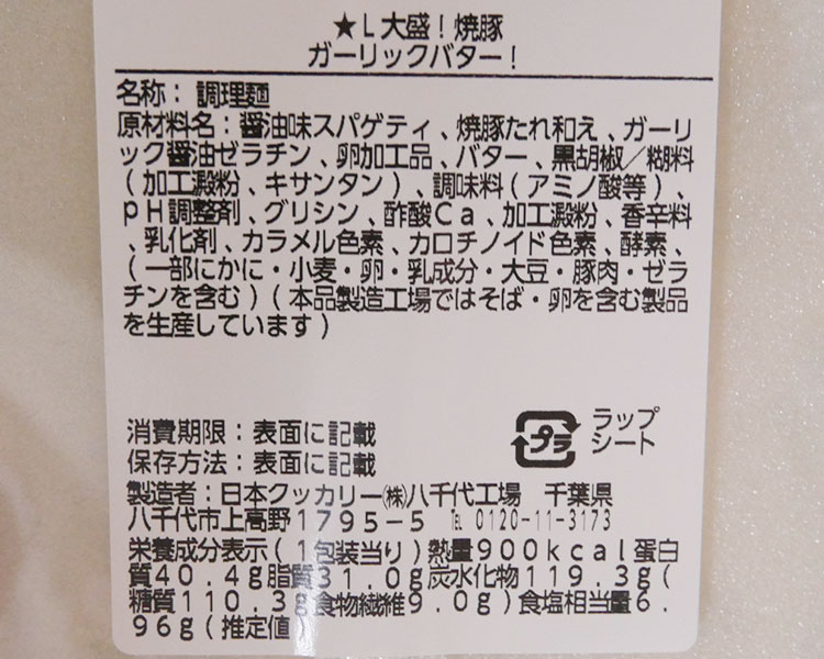 ローソン「大盛!焼豚ガーリックバター!(598円)」原材料名・カロリー