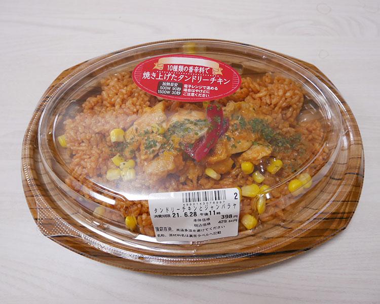 タンドリーチキンとジャンバラヤ(429円)