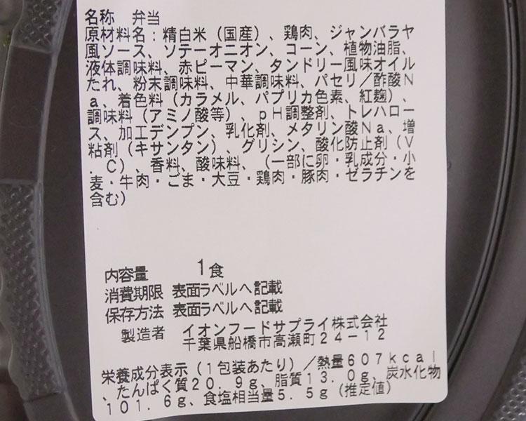 まいばすけっと「タンドリーチキンとジャンバラヤ(429円)」原材料名・カロリー