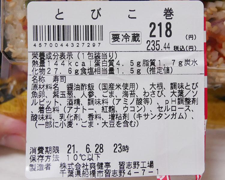 まいばすけっと「とびこ巻(235円)」原材料名・カロリー