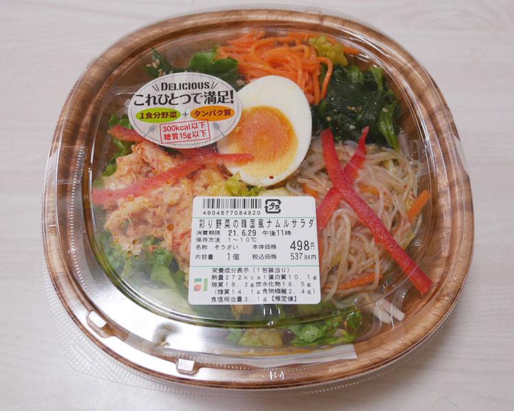 彩り野菜の韓国風ナムルサラダ(537円)