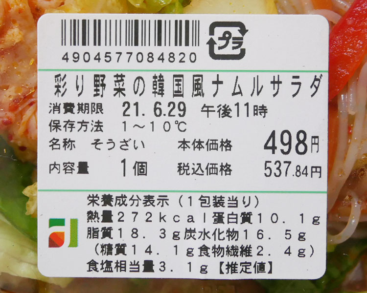 まいばすけっと「彩り野菜の韓国風ナムルサラダ(537円)」原材料名・カロリー