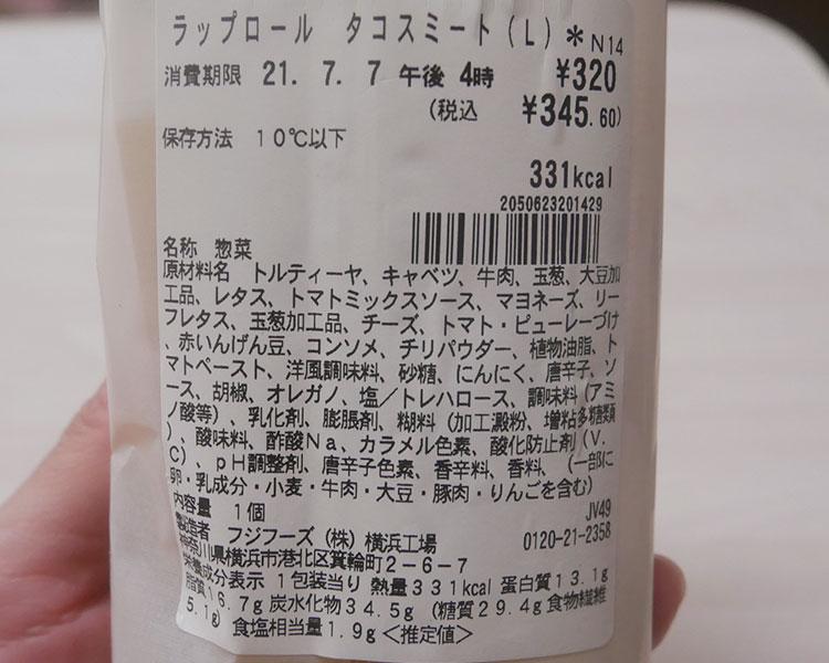 セブンイレブン「ラップロール タコスミート(345.60円)」の原材料・カロリー