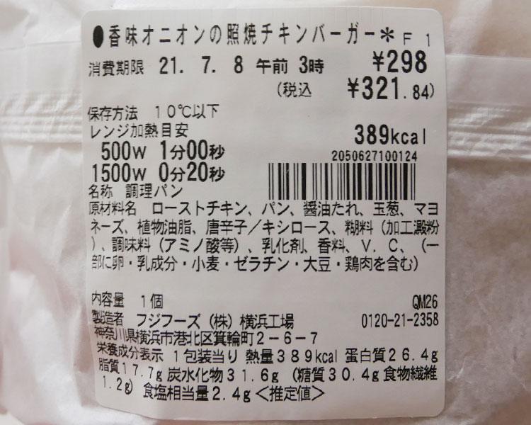 セブンイレブン「香味オニオンの照焼チキンバーガー(321.84円)」の原材料・カロリー
