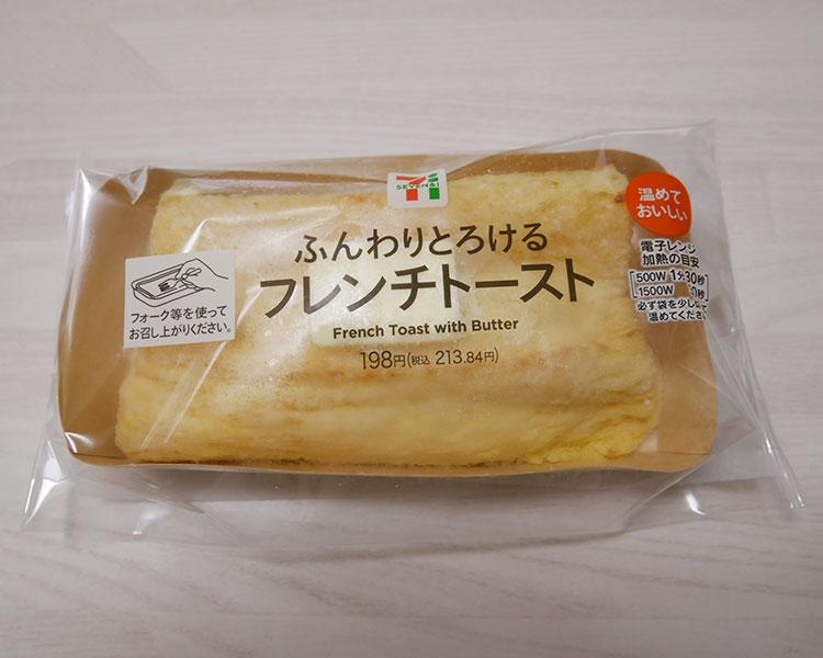 ふんわりとろけるフレンチトースト(213.84円)