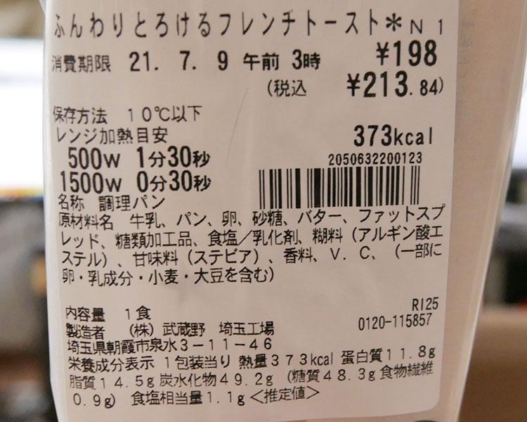 セブンイレブン「ふんわりとろけるフレンチトースト(213.84円)」原材料名・カロリー