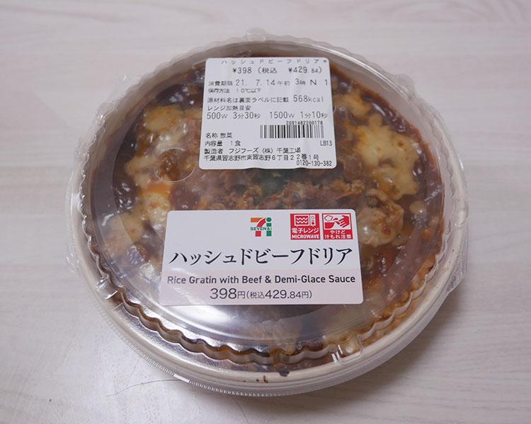 ハッシュドビーフドリア(429.84円)