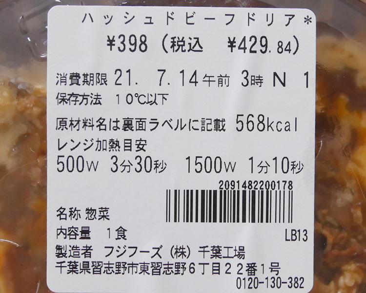 セブンイレブン「ハッシュドビーフドリア(429.84円)」の原材料・カロリー