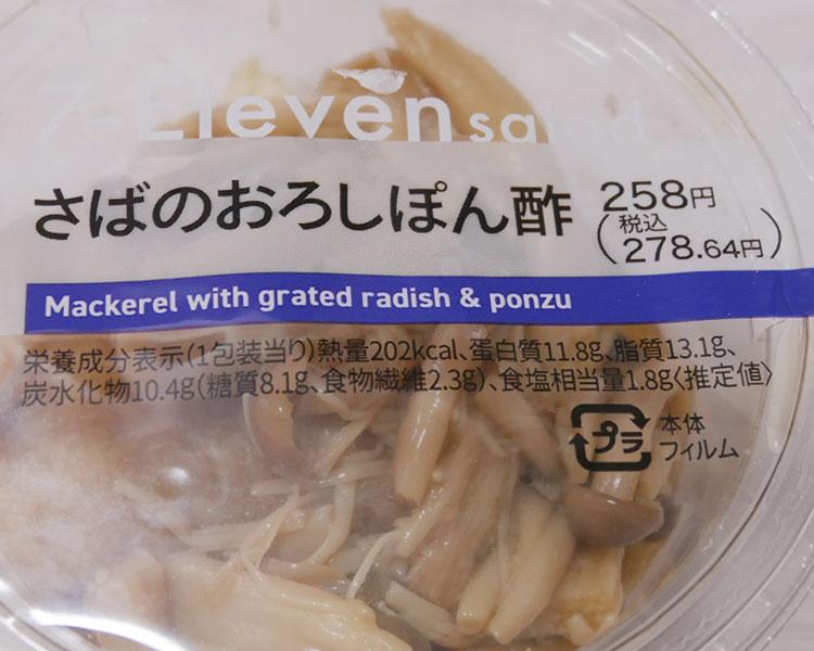 セブンイレブン「さばのおろしぽん酢(278.64円)」の原材料・カロリー