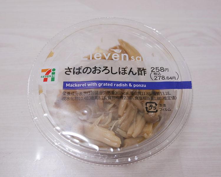 さばのおろしぽん酢(278.64円)