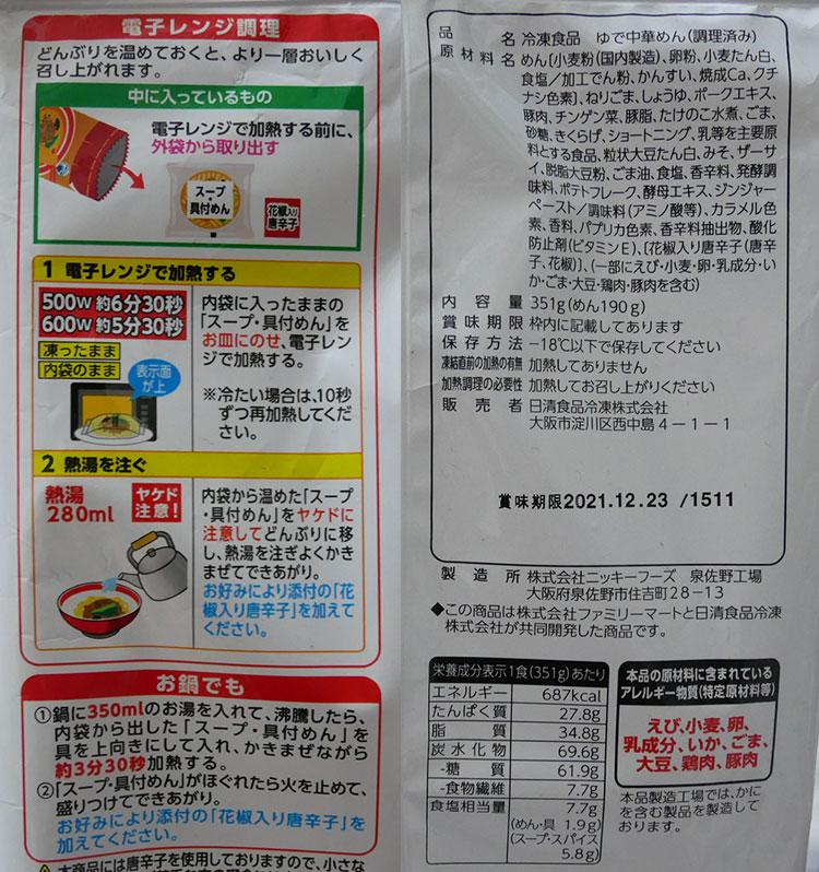 ファミリーマート「冷凍食品 贅沢に胡麻香る担々麺(311円)」の原材料・カロリー