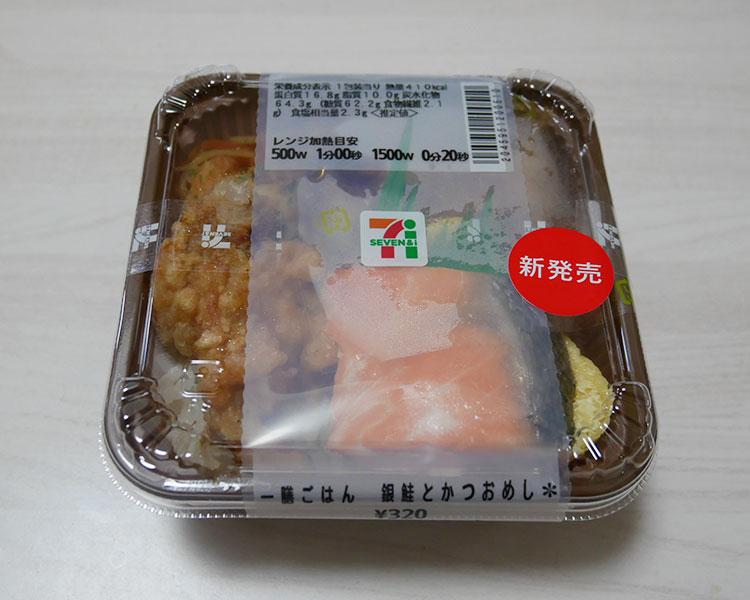 一膳ごはん 銀鮭とかつおめし(345.60円)