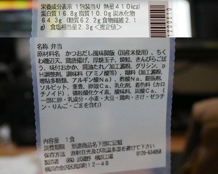 セブンイレブン「一膳ごはん 銀鮭とかつおめし(345.60円)」原材料名・カロリー