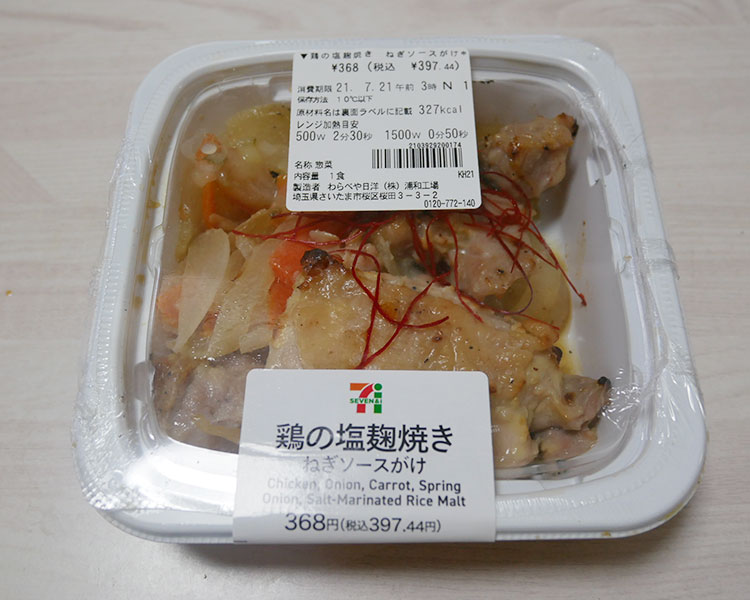 鶏の塩麹焼き ねぎソースがけ(397.44円)