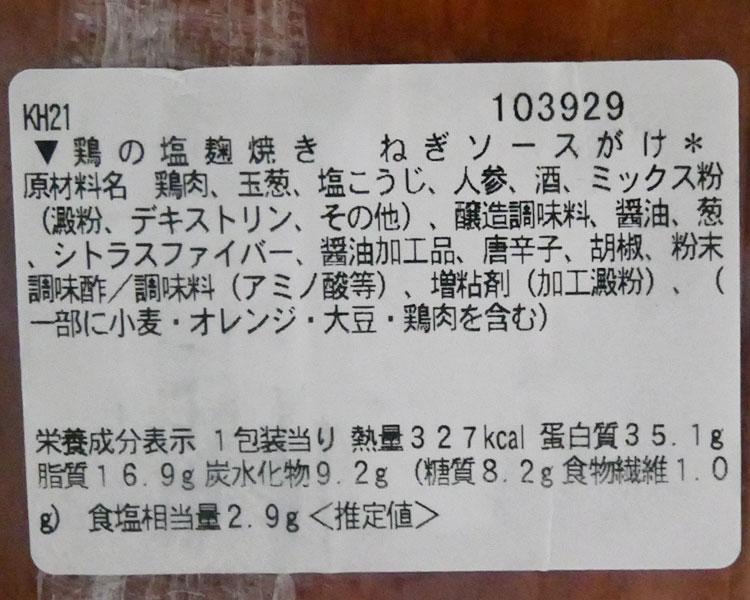 セブンイレブン「鶏の塩麹焼き ねぎソースがけ(397.44円)」原材料名・カロリー